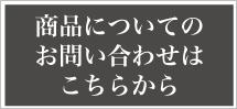 wgt_toiawase
